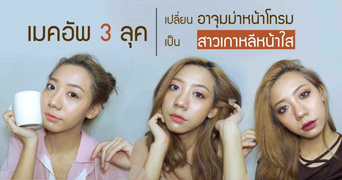 เมคอัพ 3 ลุค | เปลี่ยนอาจุมม่าหน้าโทรม เป็นสาวเกาหลีหน้าใส