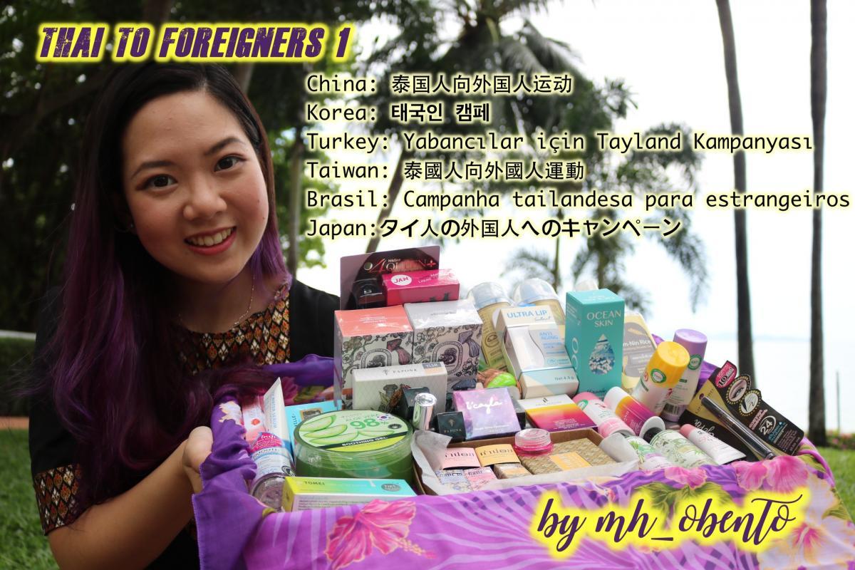 ส่งของไทยไปเวทีโลก >>> Thai To Foreigners Campaign Season1 by Mh_obento