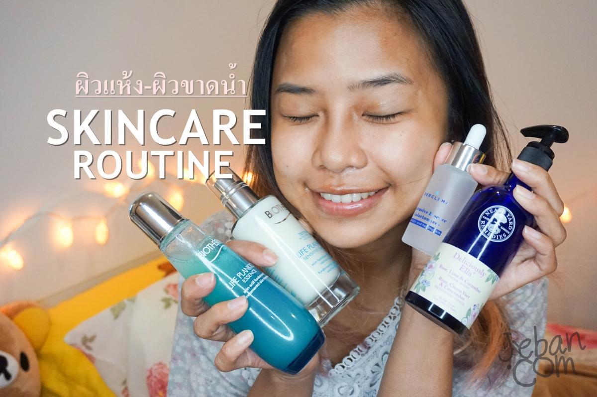♡ Skincare routine สำหรับคนผิวแห้ง ผิวขาดน้ำ ♡ อยากผิวสวยเข้ามาดู!