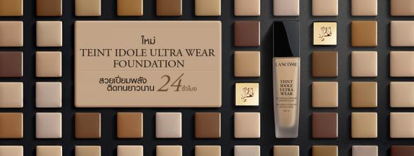 My Shade , My Power เลือกรองพื้นที่ใช่เพื่อพลังผิวสวย กับ LANCÔME Teint Idole Ultra Wear