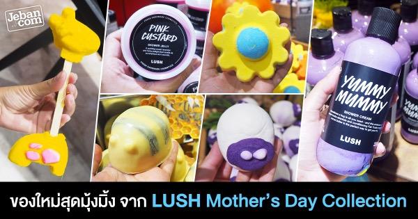 รวมไอเท็มใหม่สุดมุ้งมิ้งจาก LUSH Mother's Day Collection... น่ารักขนาดนี้ ไม่มีไม่ได้แล้วววว