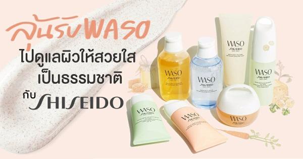 ใครอยากมีผิวสวยด้วยพลังธรรมชาติห้ามพลาด WASO by Shiseido ช่วยได้!