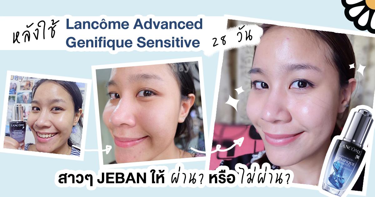 หลังใช้ Lancôme Advanced Genifique Sensitive มา 28 วัน สาวๆ JEBAN ให้ผ่าน? หรือ ไม่ผ่าน?