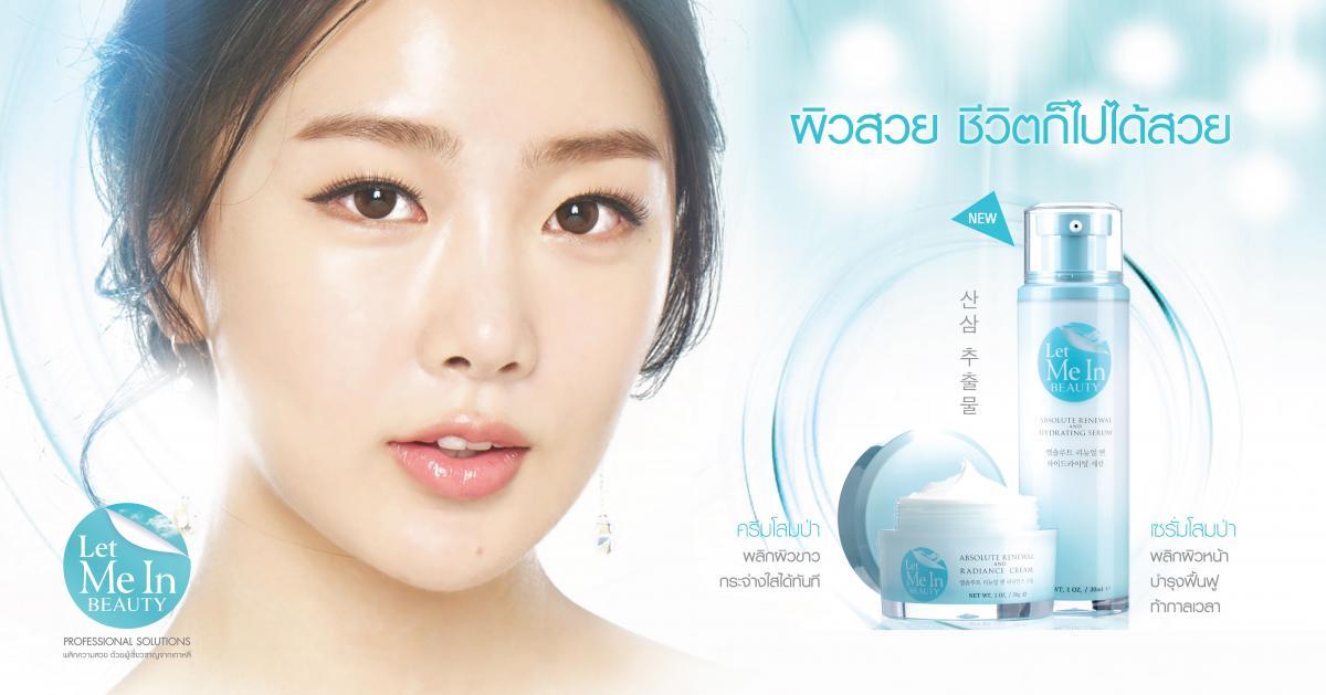 ความสวย พลิกชีวิต ส่งตรงจากเกาหลี เพื่อผู้หญิงเอเชีย!