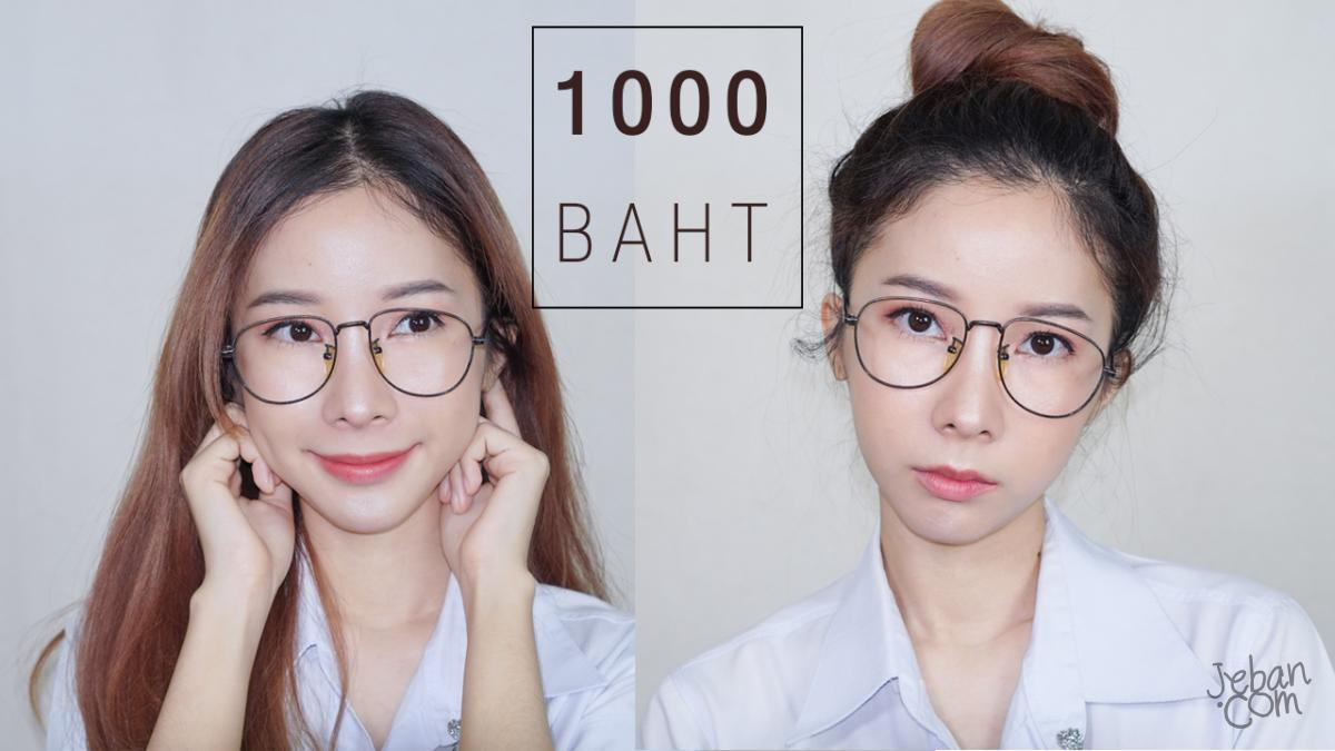 How to - แต่งหน้ามหาลัยในงบ 1000 บาท!!