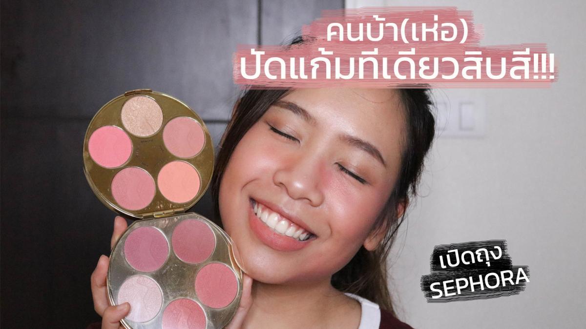 เห่อของ(เล่น)ใหม่ : เปิดถุงช็อป Sephora+Swatches Tarte Blush Bazaar Palette ให้ดูเต็มๆ 10 สี