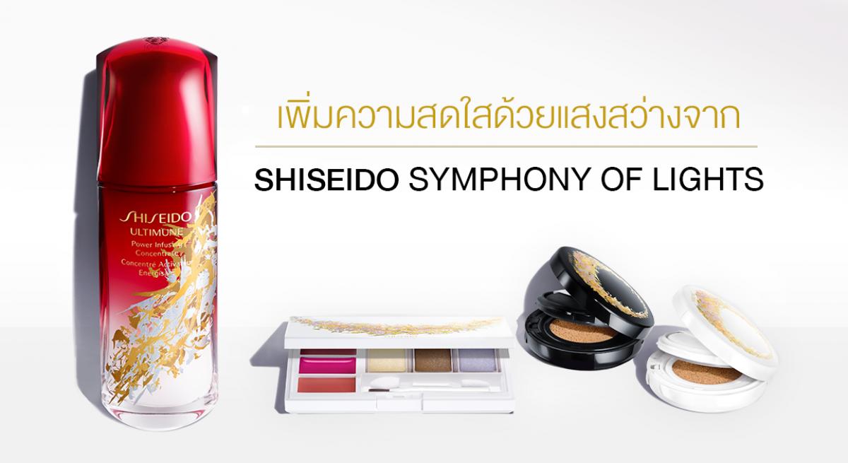 เพิ่มความสดใสด้วยแสงสว่างจาก Shiseido Symphony of Lights