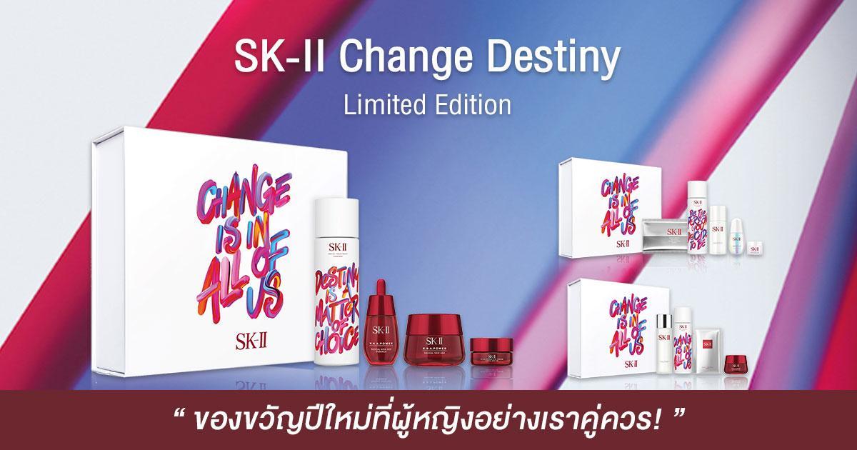 SK-II Change Destiny Limited Edition ของขวัญปีใหม่ที่ผู้หญิงอย่างเราคู่ควร!